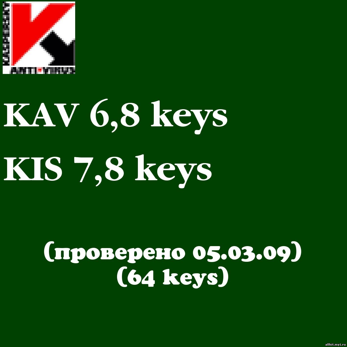 Название программы KAV 6,8 keys KIS 7,8 keys Год выпуска 2009